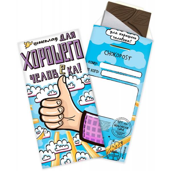 """Шоколад молочный конверт """"Для хорошего человека"""" 85г."""