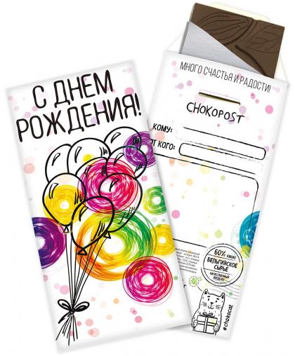 """Шоколад молочный конверт """"С Днём рождения"""" 85г."""