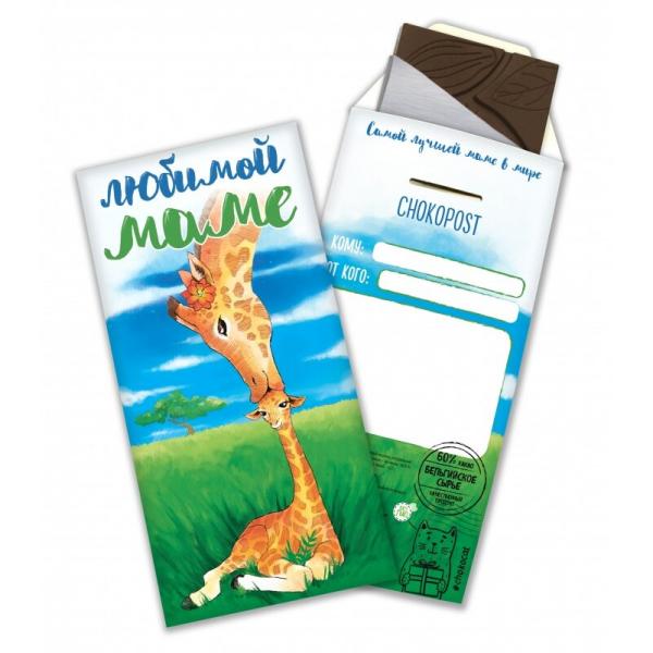 """Шоколад молочный конверт """"Любимой маме"""" 85г."""