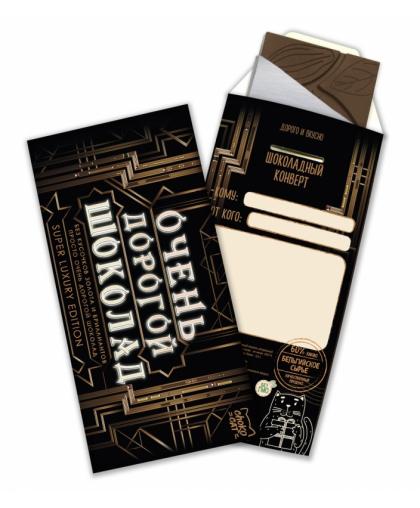 """Шоколад молочный конверт """"Очень дорогой шоколад"""" 85г."""