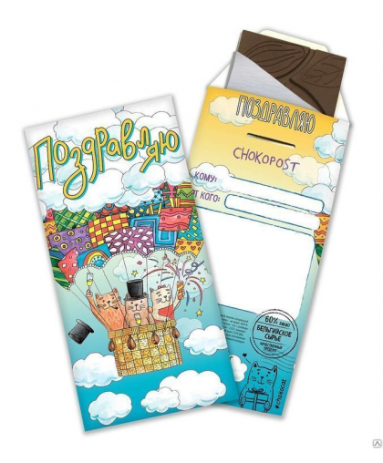 """Шоколад молочный конверт  """"Поздравляю """" 85г."""